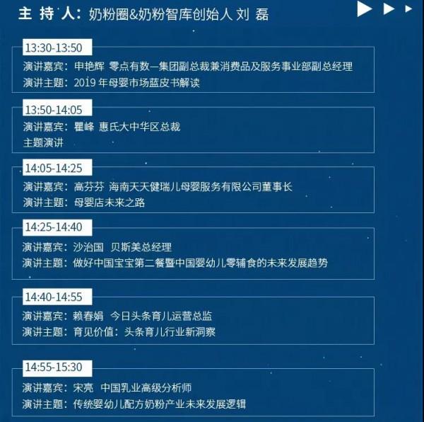 洞见母婴新需求·用创新营销为经营赋能 第六届中国婴幼儿发展论坛强势来袭