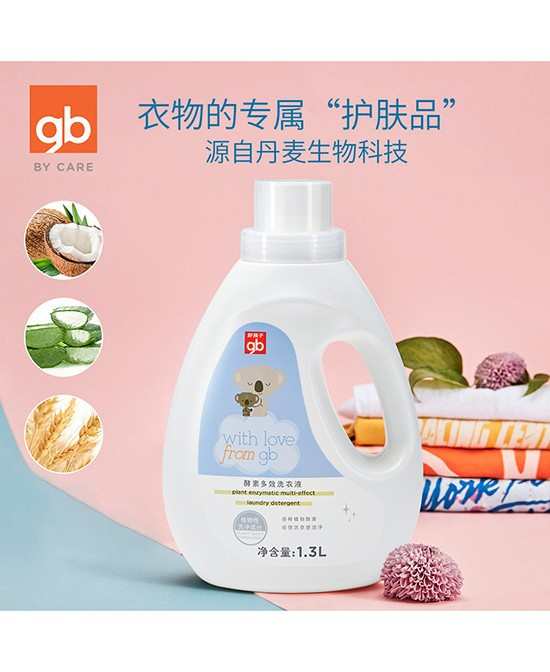 让宝宝的生活环境更加健康  好孩子洗洁用品让宝宝远离细菌病毒