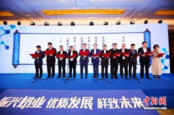 """首届中国奶业新鲜峰会在沪举行 多家乳企倡议出台""""新鲜巴氏乳""""国家标准"""