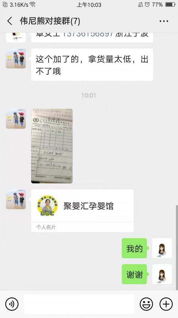 恭贺:河南新乡张小姐与伟尼熊童装品牌成功签约合作!