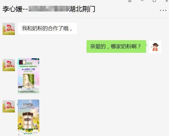 恭贺:萌优贝(力维康)成功签约湖北荆门母婴经销商李心媛