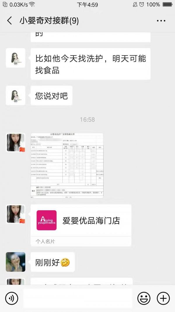恭贺:广东汕头林小姐与小婴奇婴幼儿洗护品牌成功签约合作