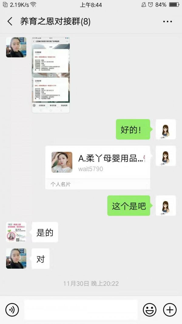 恭贺:四川宜宾陈庆芸与养育之恩婴童营养品品牌成功签约合作!