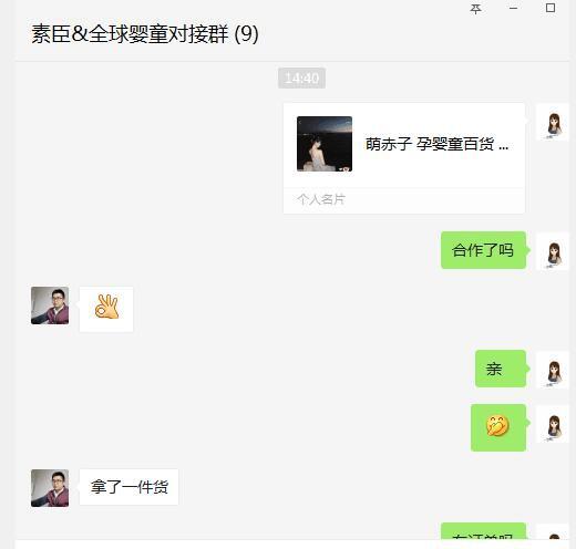 恭贺:广西防城港张小姐与素臣婴童营养品品牌成功签约合作