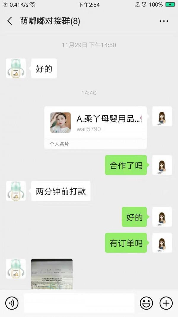 恭贺:四川宜宾陈庆芸与萌嘟嘟哺喂用品品牌成功签约合作