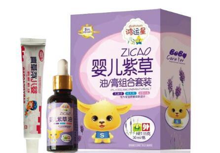 鸿运星婴儿紫草油、紫草膏   天然激素护肤更健肤