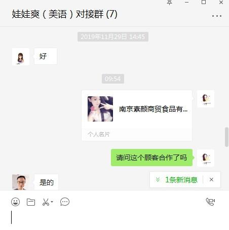 恭贺:江苏苏州韩素素成功与娃娃爽纸尿裤品牌成功签约合作
