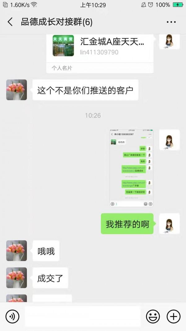 恭賀:河南新鄉林小姐與品德成長營養品品牌成功簽約合作