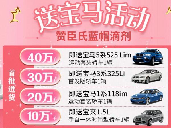 赞臣氏蓝帽滴剂系列营养品 年终钜惠活动火热开启  加入代理即送宝马轿车