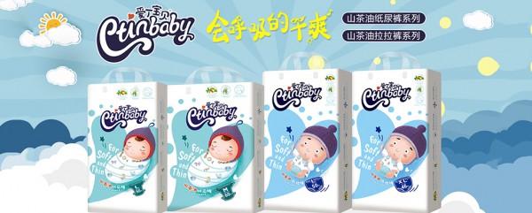 恭賀:愛丁寶貝紙尿褲品牌入駐全球嬰童網 率先開啟2020招商代理新模式