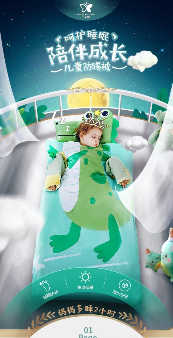 兰芯蝶可拆袖de睡袋   温度随心掌控  3-7岁宝宝都可以使用的防踢被
