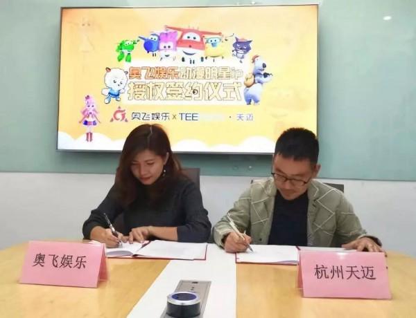 奥飞娱乐牵手杭州天迈 开启IP合作跨次元之约