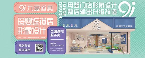 恭賀:九愛道具展柜與全球嬰童網達成戰略合作 助千萬客戶全方位服務