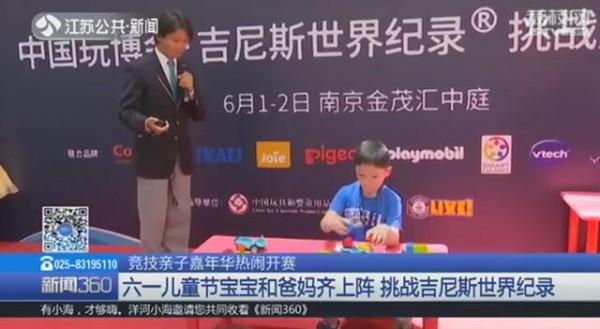中國玩博會·吉尼斯世界紀錄挑戰嘉年華,打造親子體驗營銷新模式
