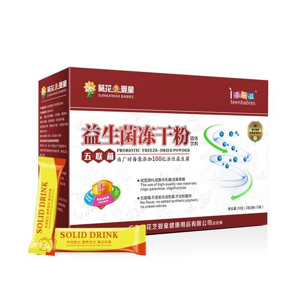 葵花芝婴童五联菌冻干粉高效易吸收 守护宝宝的成长健康