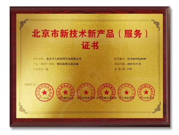 全球婴童网烈祝贺:月儿湾产品通过国家新技术新产品认证