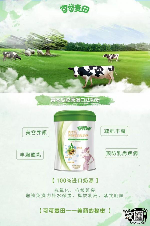 可可麦田新品上市热销丨可可麦田青木瓜胶原蛋白肽奶粉