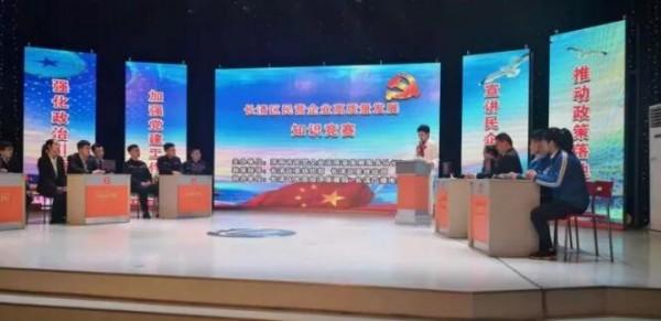 """祝贺佳宝代表队在长清区""""民营企业高质量发展知识竞赛""""中获得优异成绩"""