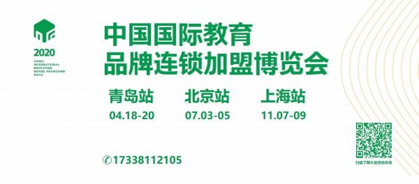 2020CEF第16屆中國國際教育品牌連鎖加盟博覽會