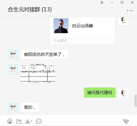 恭贺:河南南阳汤峰与合生元营养品品牌成功签约合作