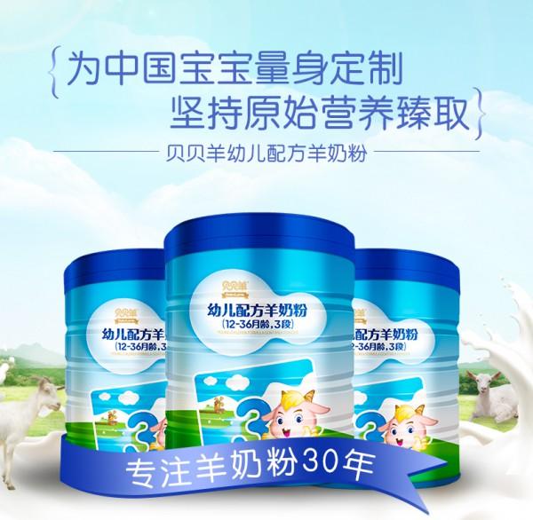 贝贝羊奶粉好不好 能不能被信赖 贝贝羊奶粉消费者评价如何呢