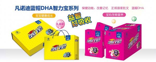 恭贺:山东临沂王娟与凡诺迪婴童营养品品牌成功签约合作