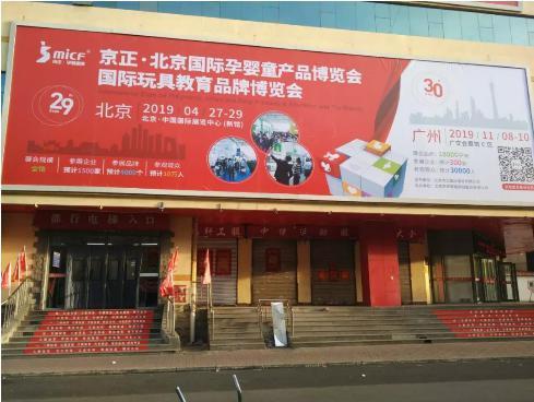 第29届京正·北京孕婴童展专业观众邀约工作全面展开