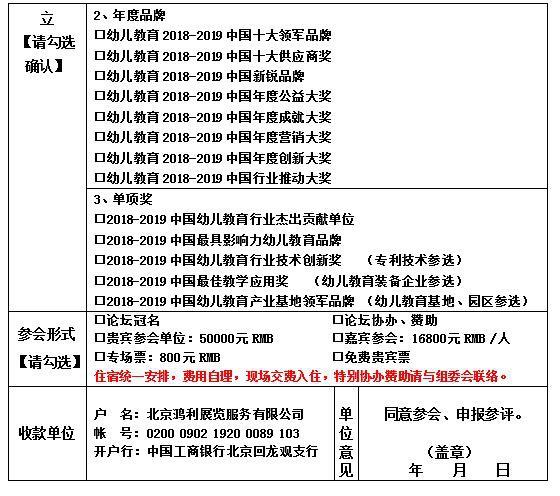 2019第九届北京国际幼教产业及幼教装备展览会