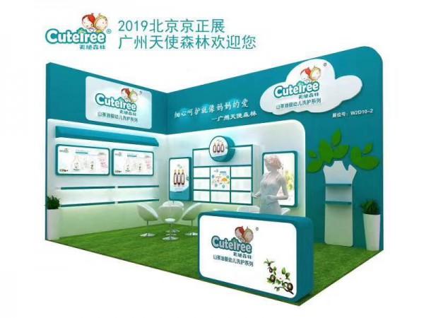 2019京正·北京国际孕婴童展 天使森林洗护品牌在北京与您相约