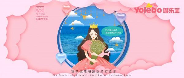 【山东游乐宝】女王归来  孕婴童泳池设备服务商为你打造最耀眼的王冠