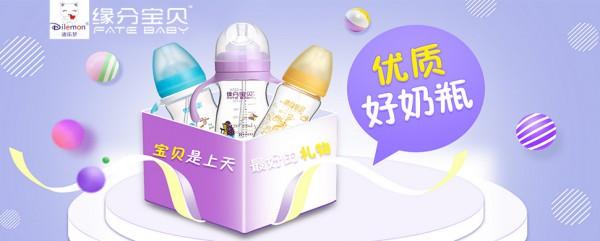 让宝宝成长更有趣-缘分宝贝奶瓶