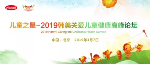 经典之光·锐意进取|儿童之星2019韩美关爱儿童健康高峰论坛九城同步上演!