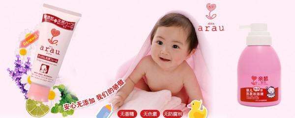 日本亲皙arau婴儿洗衣液 天然抗菌呵护宝宝肌肤健康
