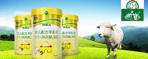 御宝羊奶粉怎么样 御宝羊奶粉为何稳居2019羊奶粉排行榜10强