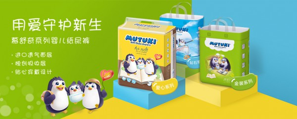 MUTUKI系列纸尿裤   用爱守护新生宝宝的健康