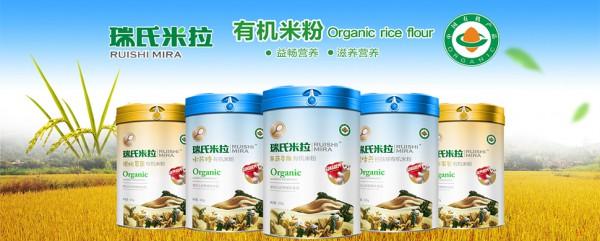 婴儿米粉该用水还是奶冲?瑞氏米拉益生元钙铁锌有机米粉宝宝辅食期的选择