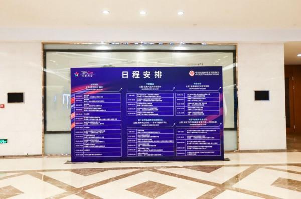 第十一届中国玩具和婴童用品行业大会盛大开幕    推动行业高质量融合发展