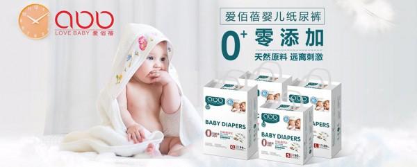 2019加盟什么纸尿裤品牌好     爱佰蓓纸尿裤邀您来加盟啦