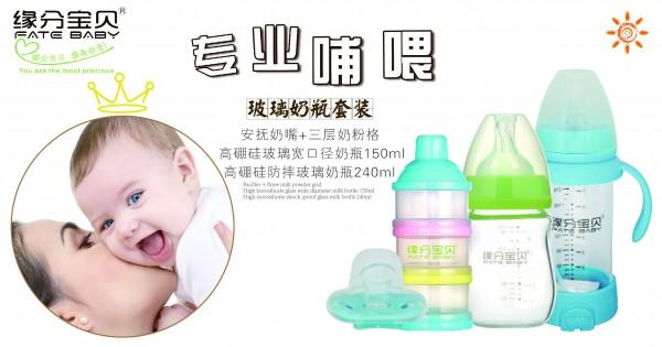 5·1母婴店促销引流产品选什么好   缘分宝贝哺喂用品5·1特价套装大回馈你值得拥有