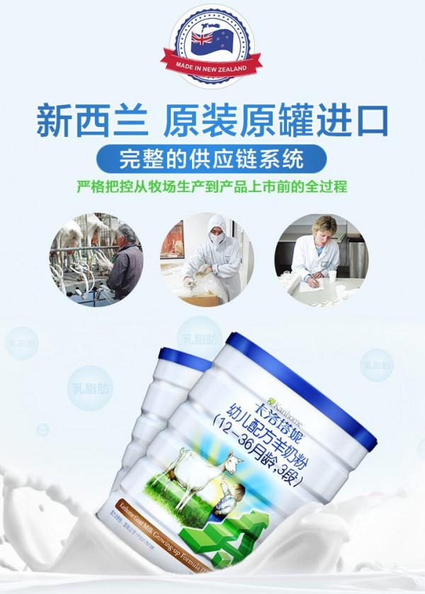 婴儿奶粉哪个牌子好  卡洛塔妮儿童配方羊奶粉•原始营养原奶臻取