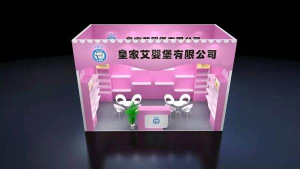 2019京正·北京国际孕婴童展 英国艾婴堡品牌与您相约北京不见不散