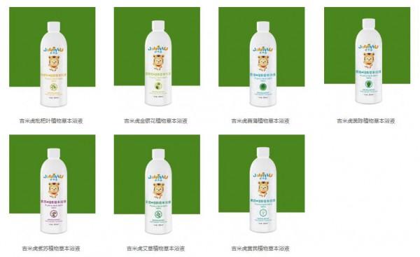 推荐:吉米虎天然植物草本浴液 呵护宝宝肌肤增强免疫力