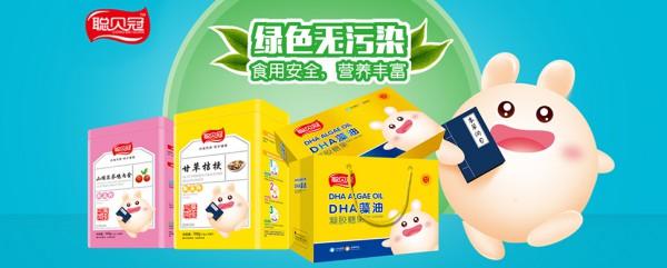 2019京正·北京国际孕婴童展 聪贝冠营养品品牌即将惊艳亮相