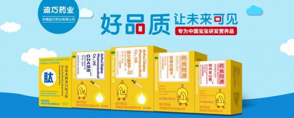恭贺:山东滨州许洪磊与安徽迪巧药业营养品成功签约合作