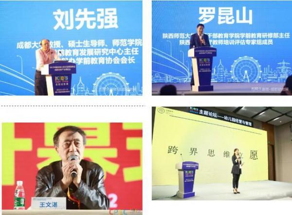 2019中国幼教公益论坛西部峰会暨成都幼教展4月12日盛大开幕