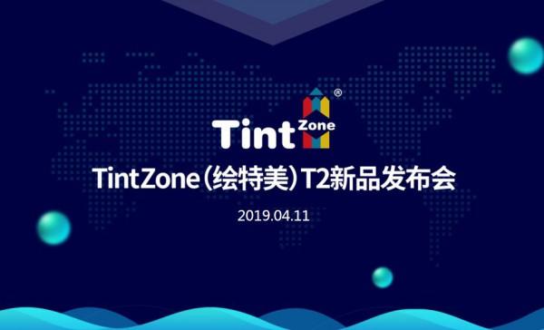 TintZone(绘特美)T2彩色液晶手写板震撼发布