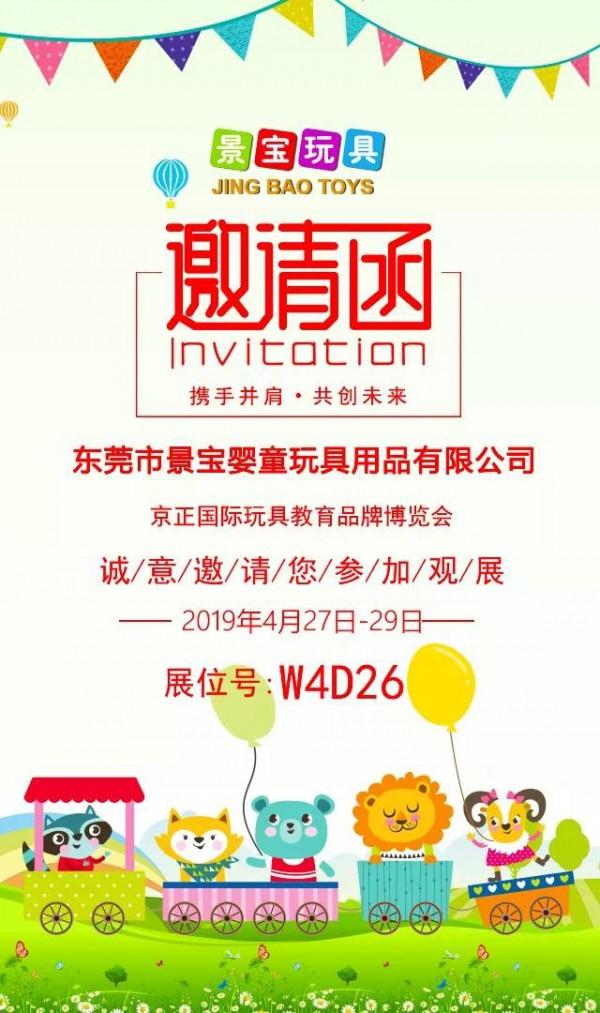 2019年京正婴童展,景宝与你相约北京