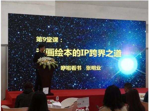 """第29届京正·北京国际孕婴童展儿童产业融合与交流大会""""圆桌对谈"""" 实现高效对接"""