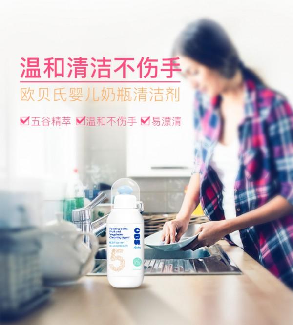 洗洁精可以清洗奶瓶吗  欧贝氏婴儿果蔬谷物精粹清洗剂自然精粹更安全