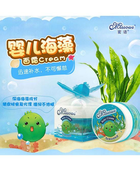 宝宝面霜哪种最好 蜜语婴儿海藻面霜蕴含植物精粹 润而不腻